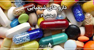 دارو های شیمیایی (3)