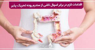 اقدامات لازم در برابر اسهال ناشی از سندرم روده تحریک پذیر