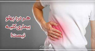 هر درد پهلو بیماری کلیه نیست