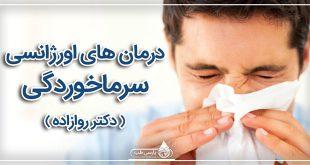 درمان های اورژانسی سرماخوردگی ( دکتر روازاده )