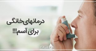 درمانهای خانگی آسم