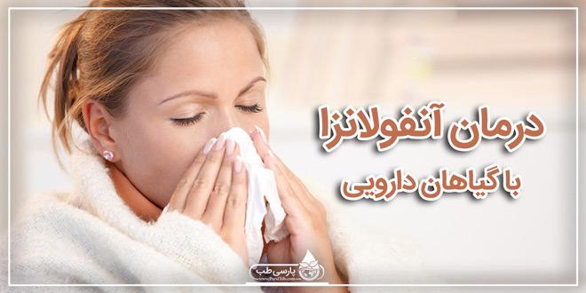 درمان آنفلوآنزا با گیاهان دارویی