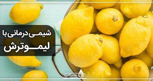 شیمی درمانی با لیمو ترش
