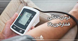 درمان خانگی فشارخون بالا