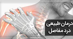 درمان طبیعی درد مفاصل