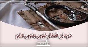 فشارخون : درمان فشار خون بدون دارو