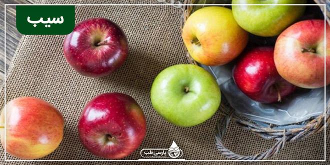 نقش سیب برای درمان کبد چرب