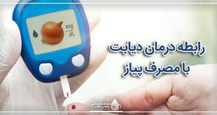 درمان دیابت : رابطه درمان دیابت با مصرف پیاز