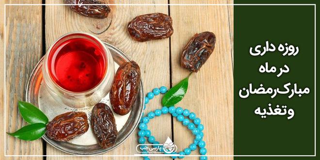روزه داری در ماه مبارک رمضان و تغذیه