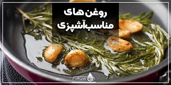 روغن مناسب آشپزی: چه روغنی برای آشپزی استفاده می کنید