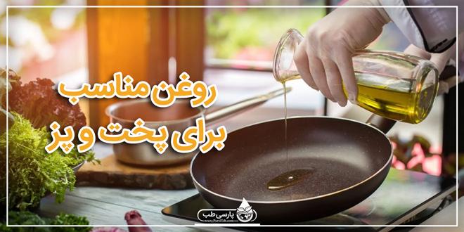 روغن مناسب برای پختن و سرخ کردن