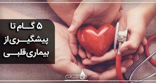 رژیم سلامت قلب