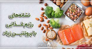 نشانههای رژیم غذایی با پروتئین حیوانی زیاد