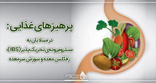 پرهیزهای غذایی : در مبتلایان به سندروم رودهی تحریکپذیر(IBS)، رفکلس معده و سوزش سرمعده