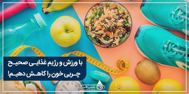 با ورزش و رژیم غذایی صحیح چربی خون را کاهش دهیم