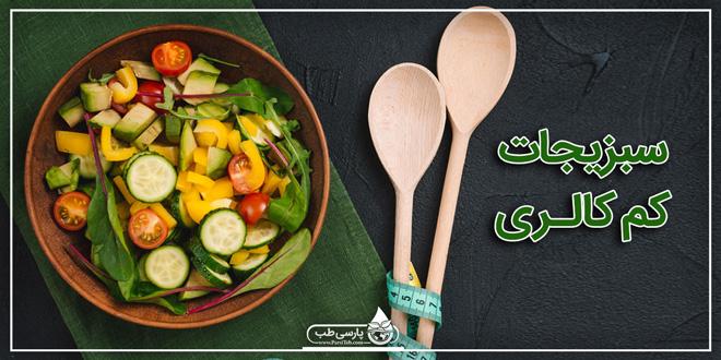 سبزیجات کم کالری مناسب برای کاهش وزن