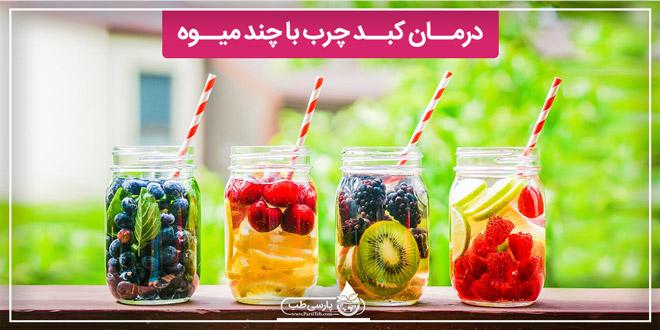درمان کبد چرب با چند میوه