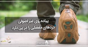 پیاده روی غیراصولی، دردهای مفصلی را در پی دارد