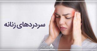 سردرد های زنانه