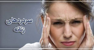 سردردهای زنانه