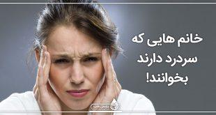 خانم هایی که سردرد دارند بخوانند