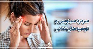 سردرد سینوسی و توصیه های غذایی