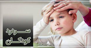 سردرد کودکان