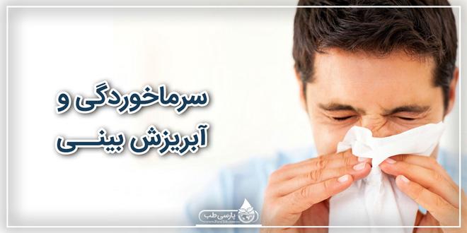 سرماخوردگی و آبریزش بینی