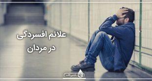 علائم افسردگی در مردان