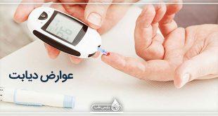 عوارض دیابت