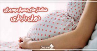 هشدار های بسیار مهم برای دوران بارداری