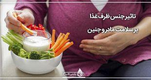 تاثیر جنس ظرف غذا بر سلامت مادر و جنین
