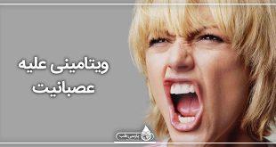 ویتامینی علیه عصبانیت