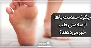 سلامت قلب: چگونه سلامت پاها از سلامتی قلب خبر میدهند؟