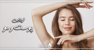 سلامت پوست و مو با داروهای گیاهی