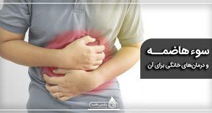 سوء هاضمه و درمانهای خانگی برای آن