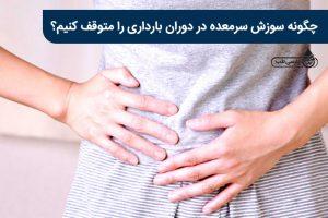 سوزش سر معده در بارداری