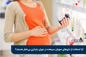 ریفلاکس و سوزش سرمعده در دوران بارداری