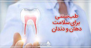 طب سنتی برای سلامت دهان و دندان