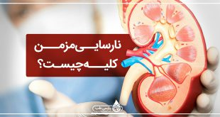 نارسایی مزمن کلیه چیست؟