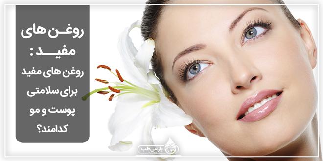 روغن های مفید: روغن های مفید برای سلامتی پوست و مو کدامند؟
