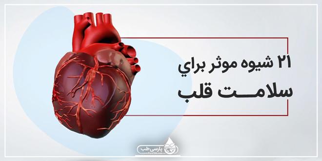 21 ماده موثر در سلامت قلب