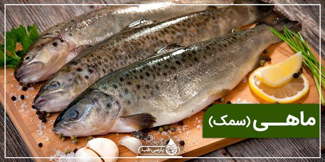 خواص ماهی (سمک)