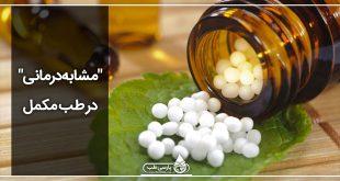 مشابه درمانی در طب مکمل