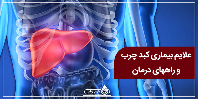 علایم بیماری کبد چرب و راههای درمان