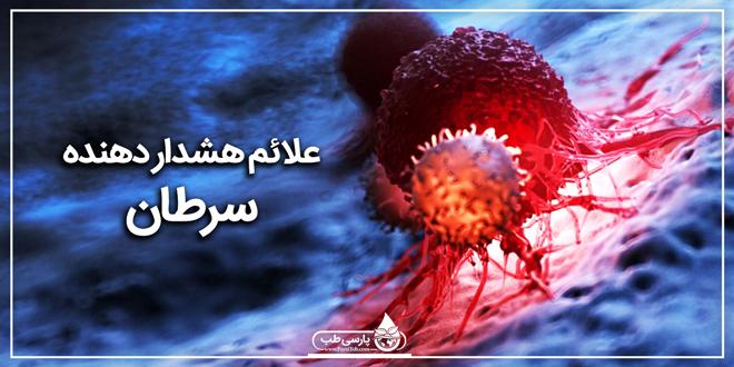 علائم هشدار دهندهی سرطان که اغلب جدی نمیگیریم