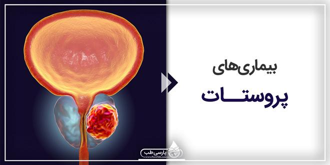 بیماریهای پروستات