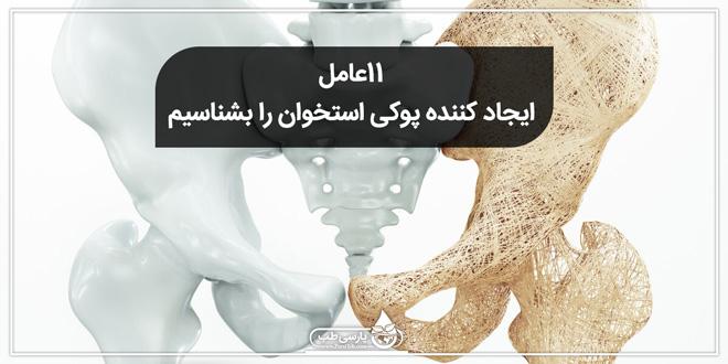 عامل ایجاد کننده پوکی استخوان
