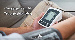 فشار خون چیست و علت فشار خون بالا؟