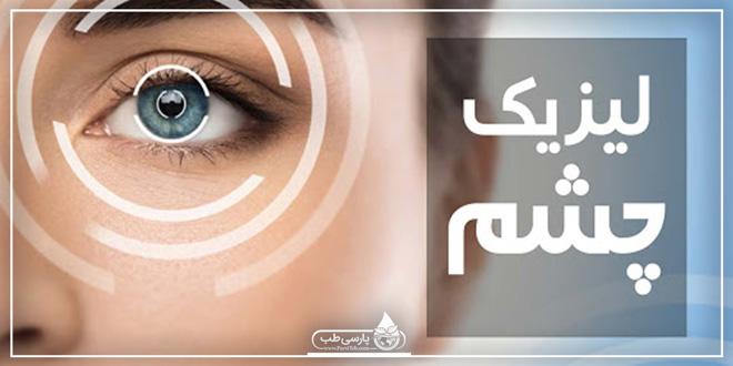 آيا ضعف چشم بعد از عمل (لیزیک ) برگشت پذير است؟